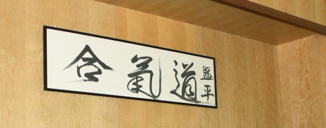 caligraphie-aikido-bras